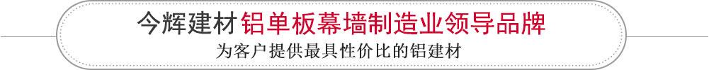 今辉-拥有专业大型生产工厂