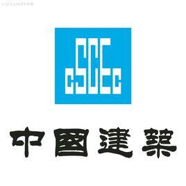 中国建筑集团
