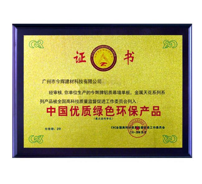 中国优质绿色环保产品证书