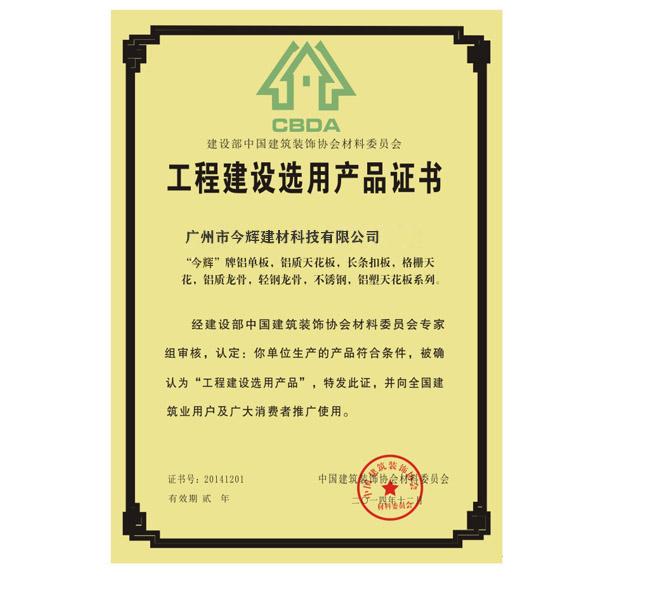 工程建设选用产品证书